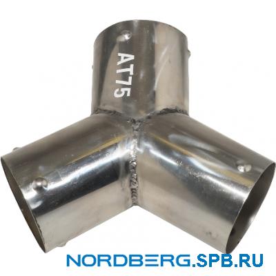 Тройник газоприемный металлический для шланга D=75мм Nordberg AT75